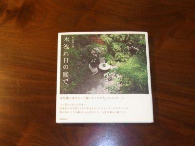 中谷さんの本